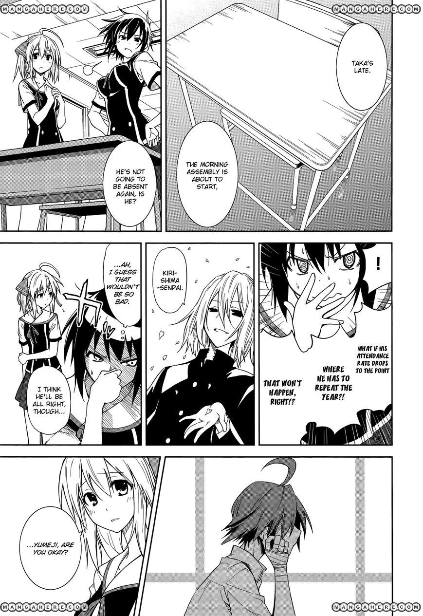 Yumekui Merry 46 Page 2