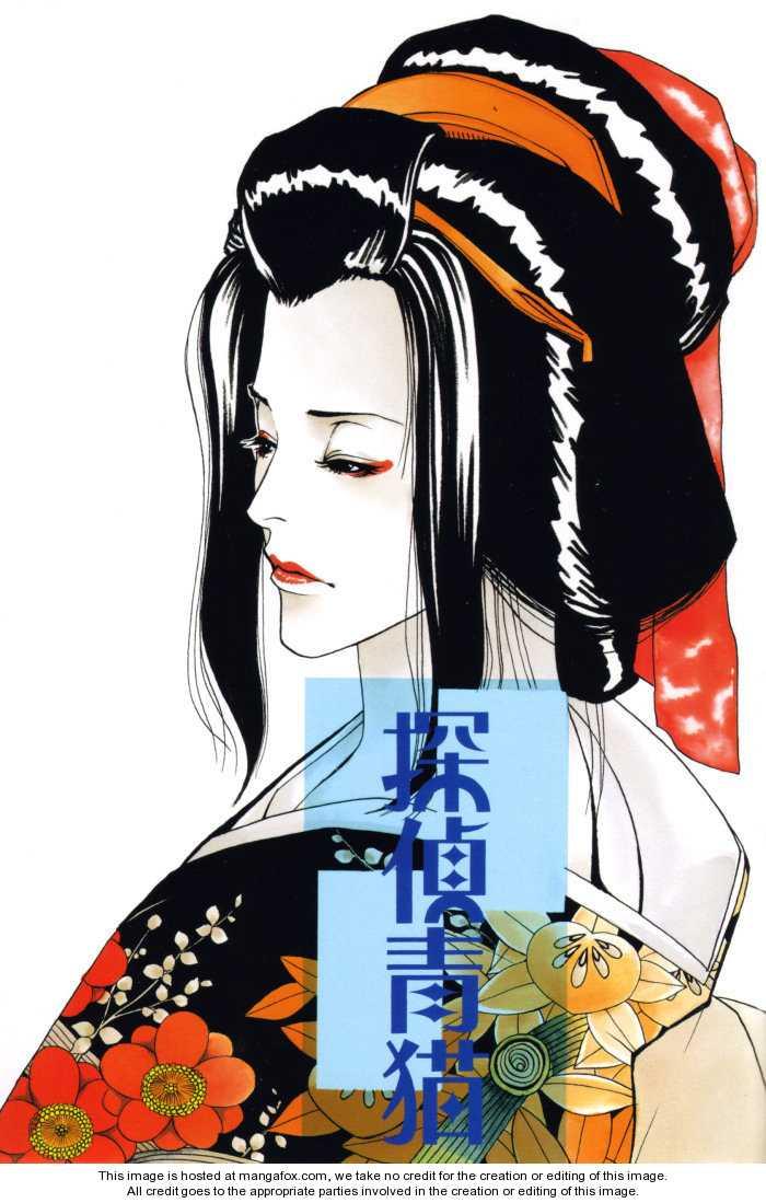 Tantei Aoneko 0 Page 2