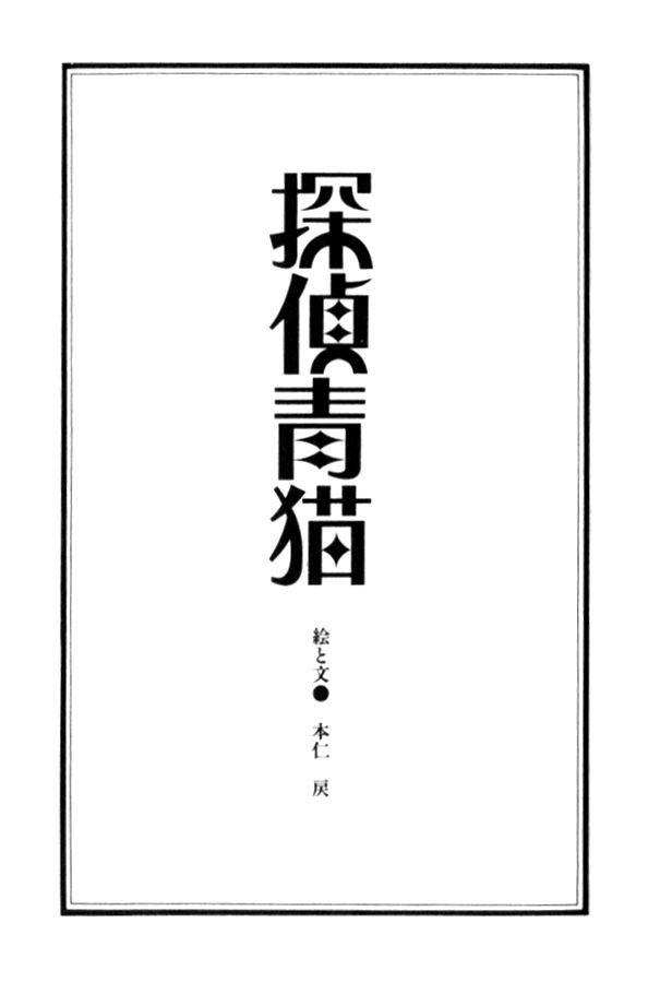 Tantei Aoneko 1 Page 3