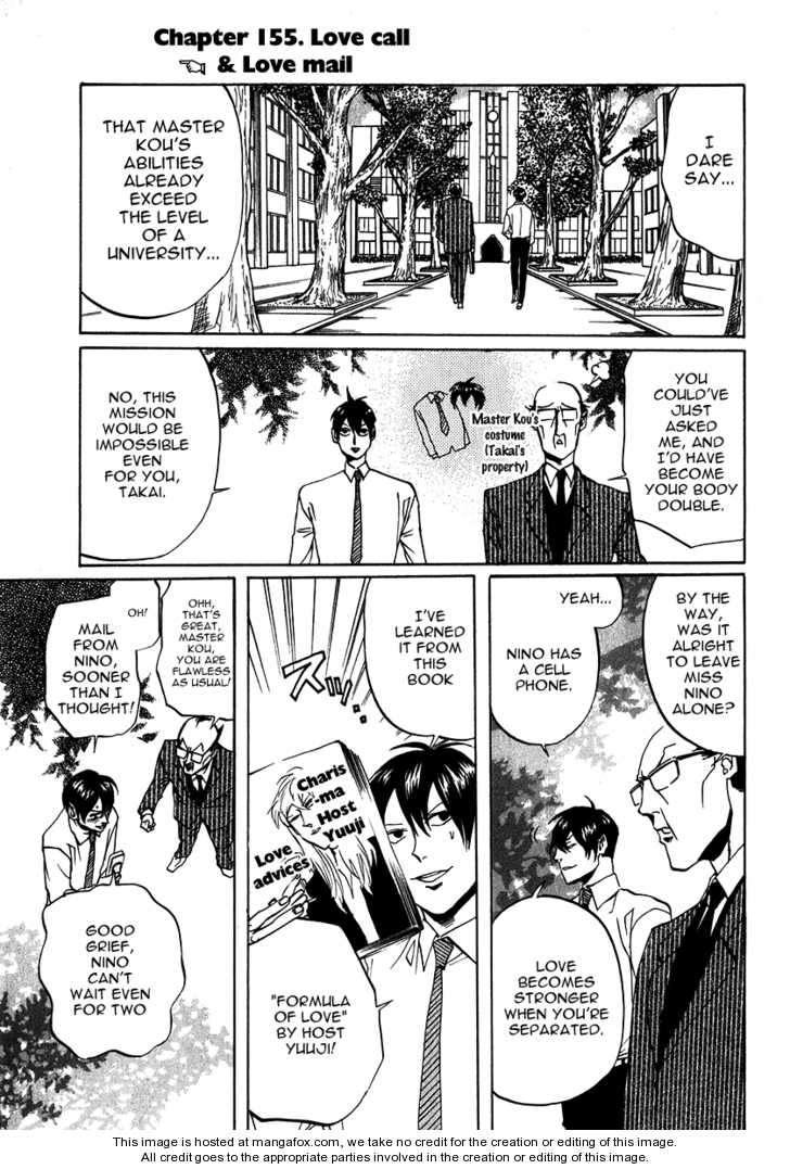 Arakawa Under the Bridge 155 Page 1