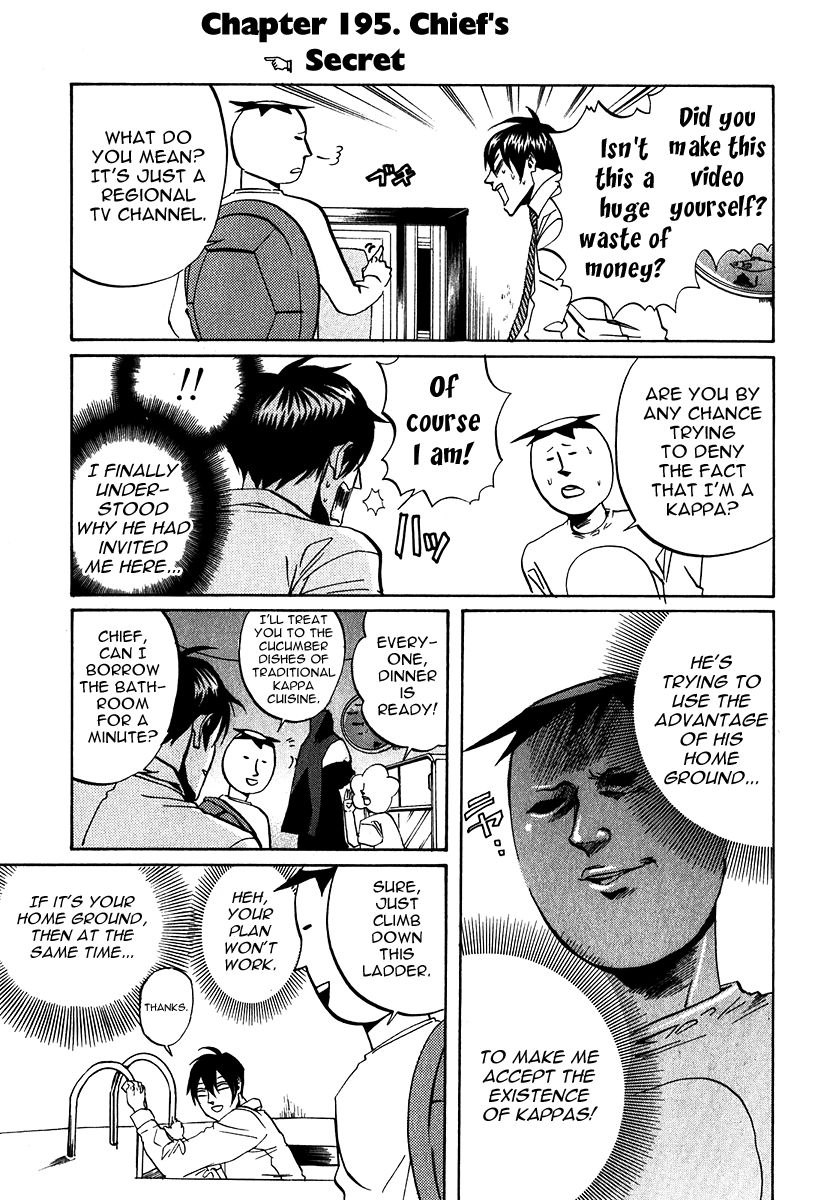 Arakawa Under the Bridge 195 Page 1