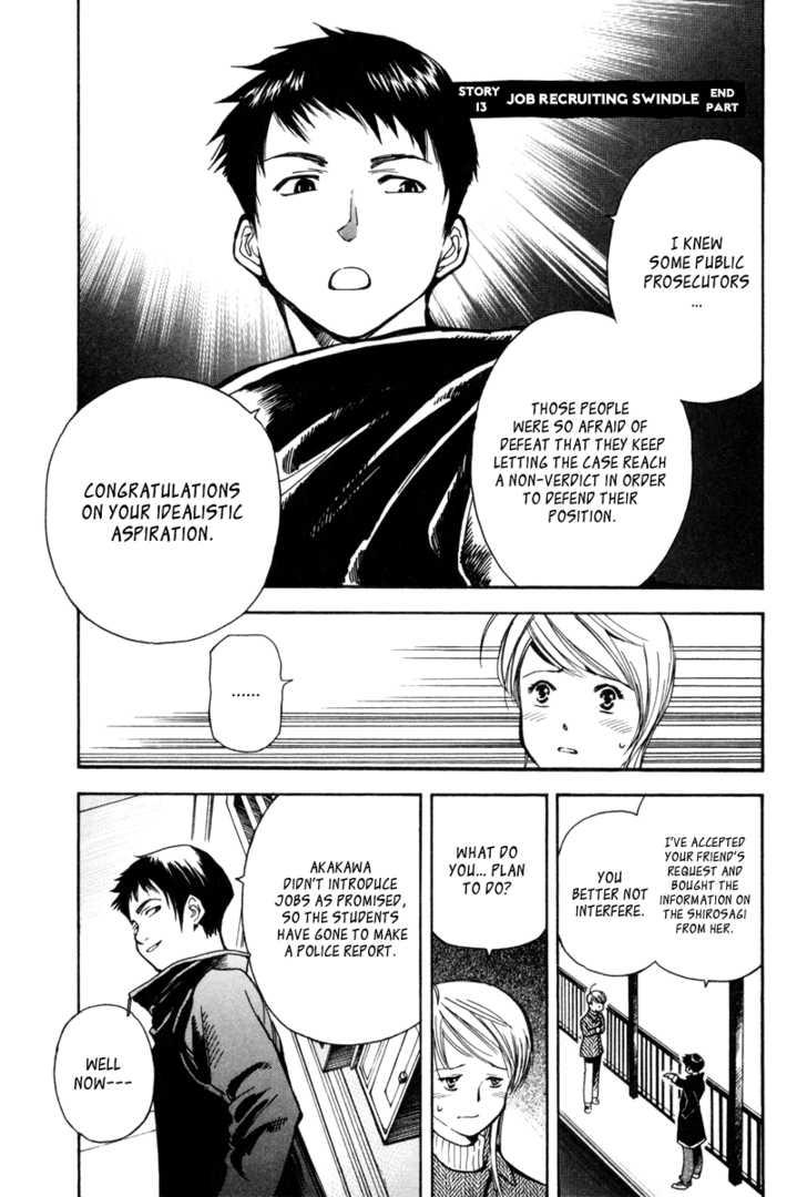 Kurosagi 13 Page 1