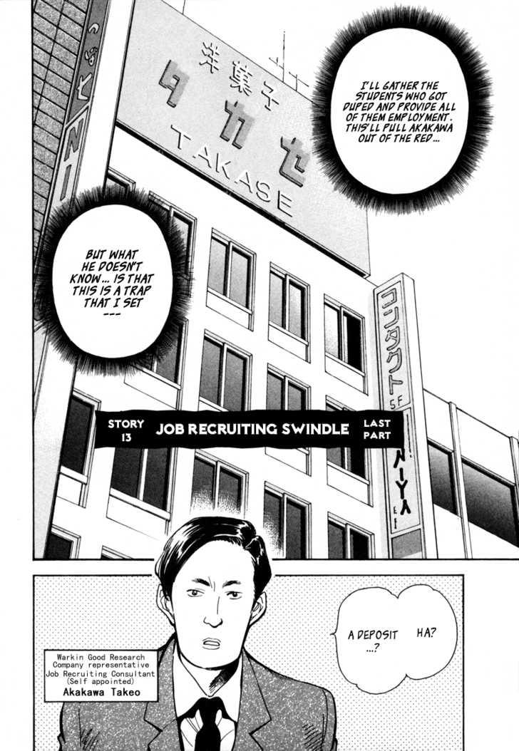 Kurosagi 13 Page 2