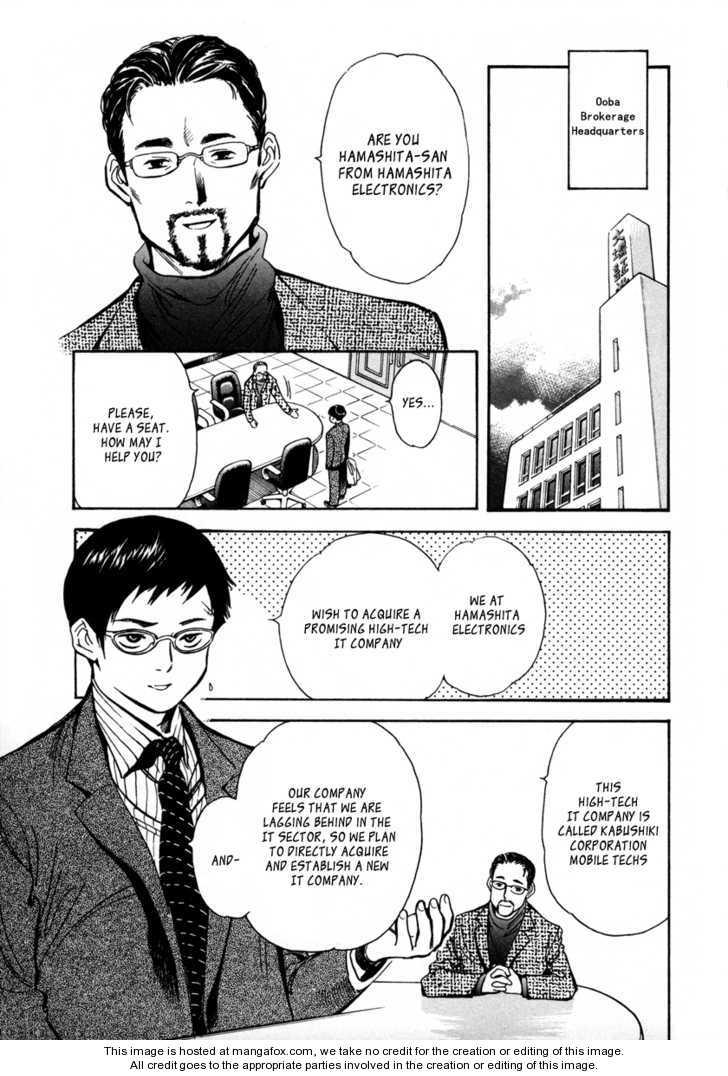 Kurosagi 16 Page 3