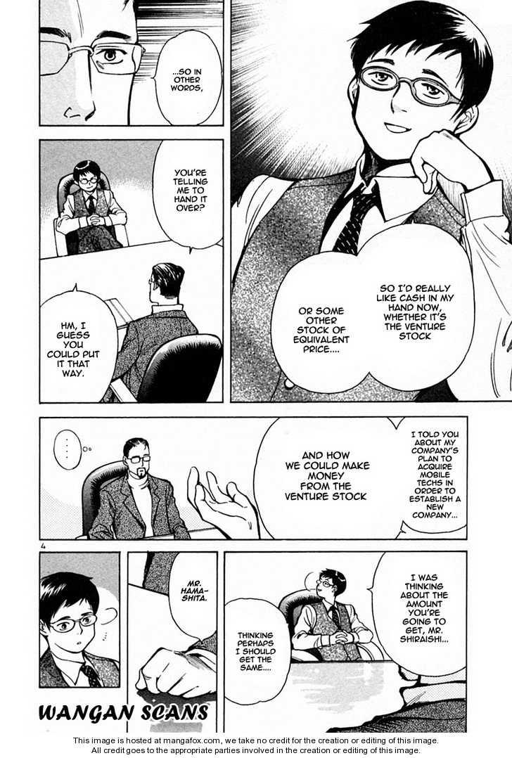 Kurosagi 17 Page 4