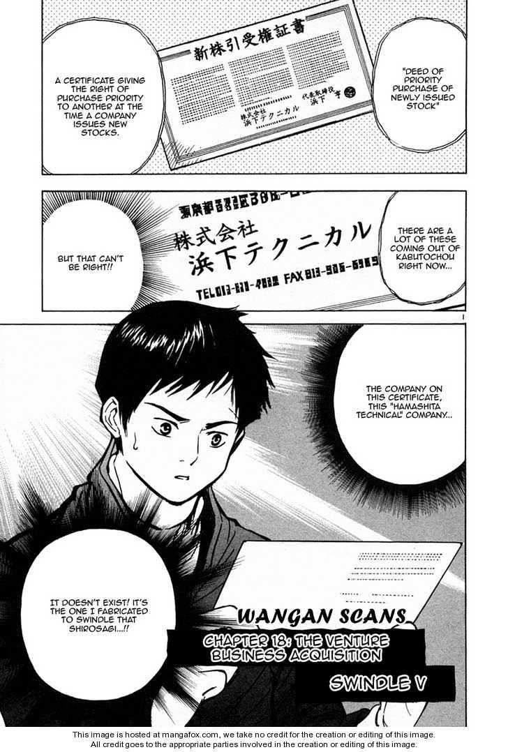 Kurosagi 18 Page 1