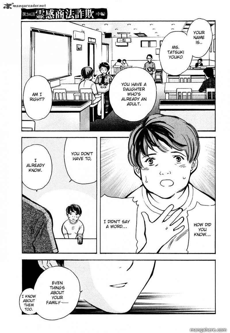 Kurosagi 34 Page 2