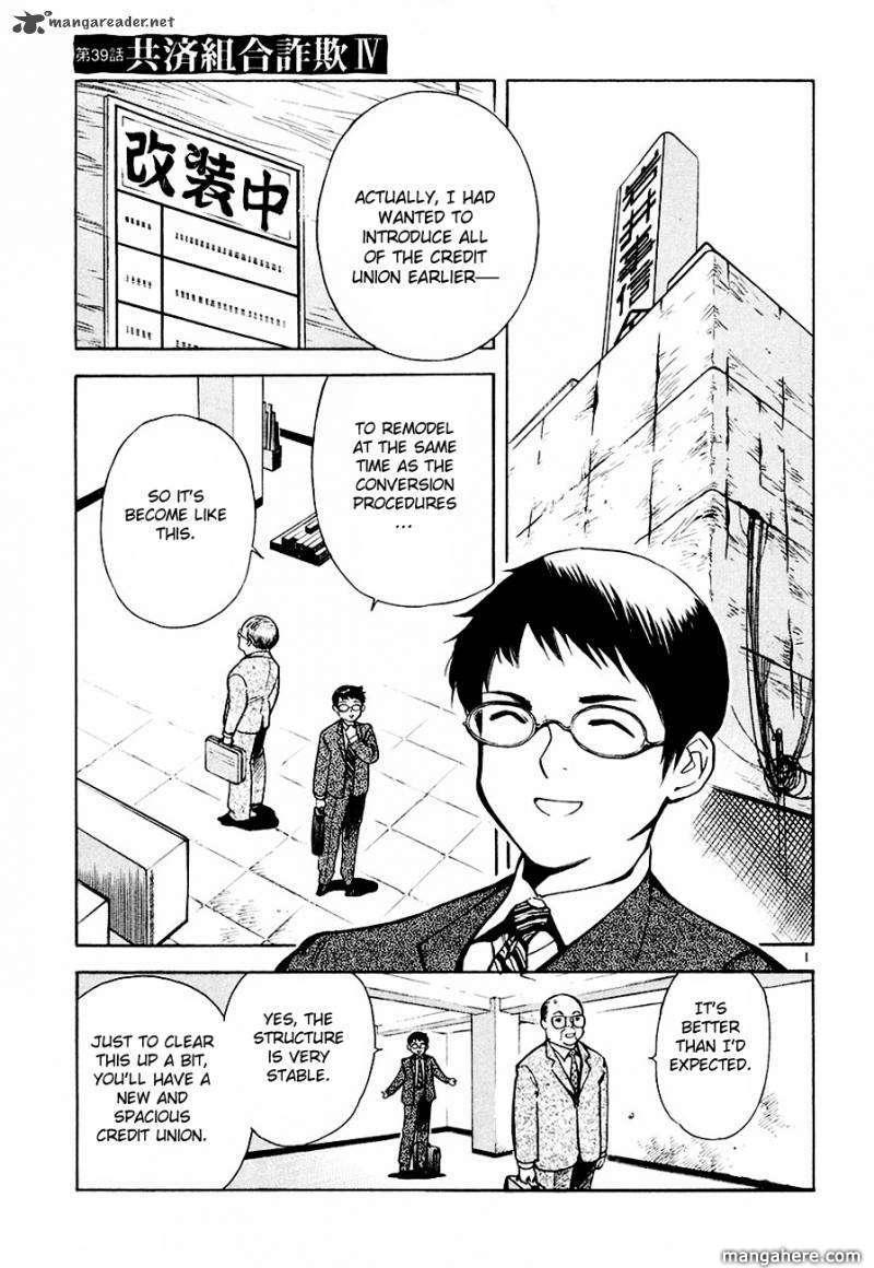 Kurosagi 39 Page 2