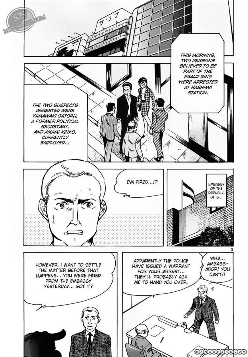 Kurosagi 51 Page 3