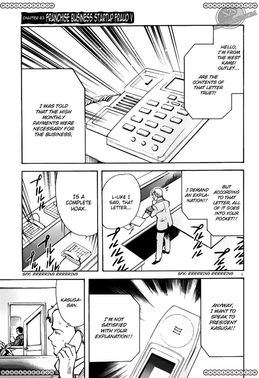 Kurosagi 63 Page 1