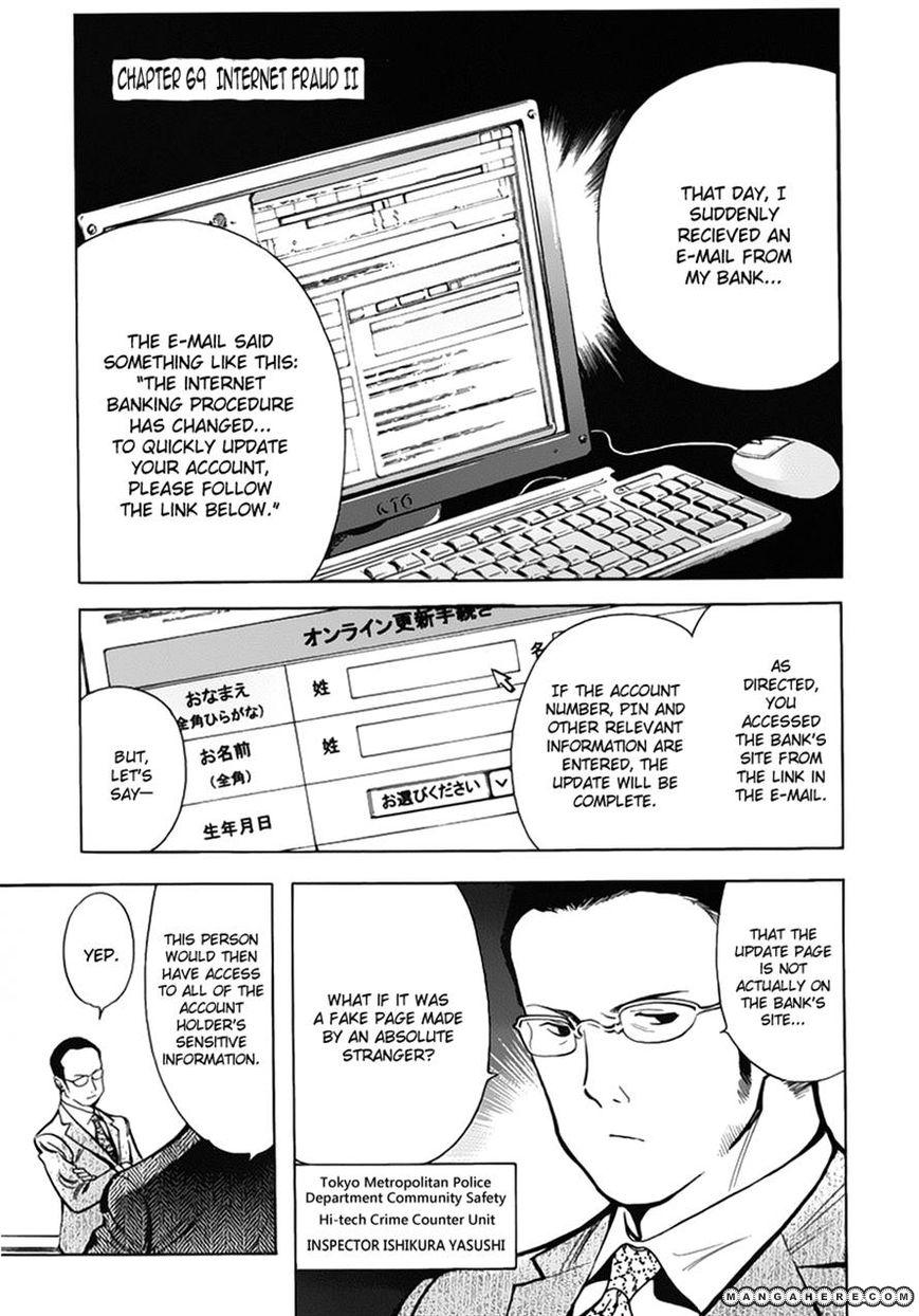 Kurosagi 69 Page 1