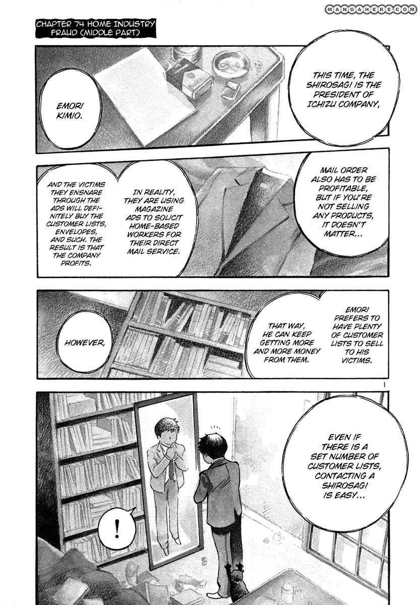 Kurosagi 74 Page 2