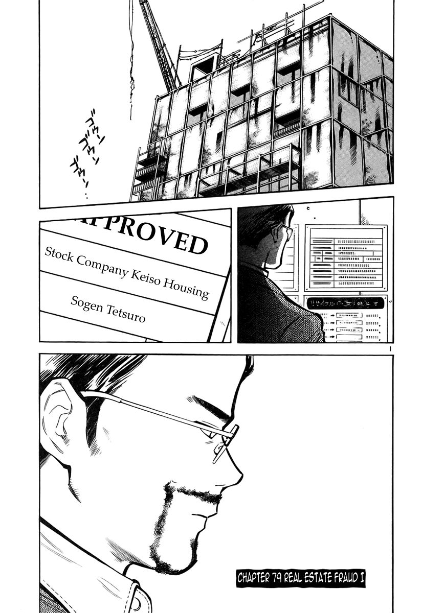 Kurosagi 79 Page 2
