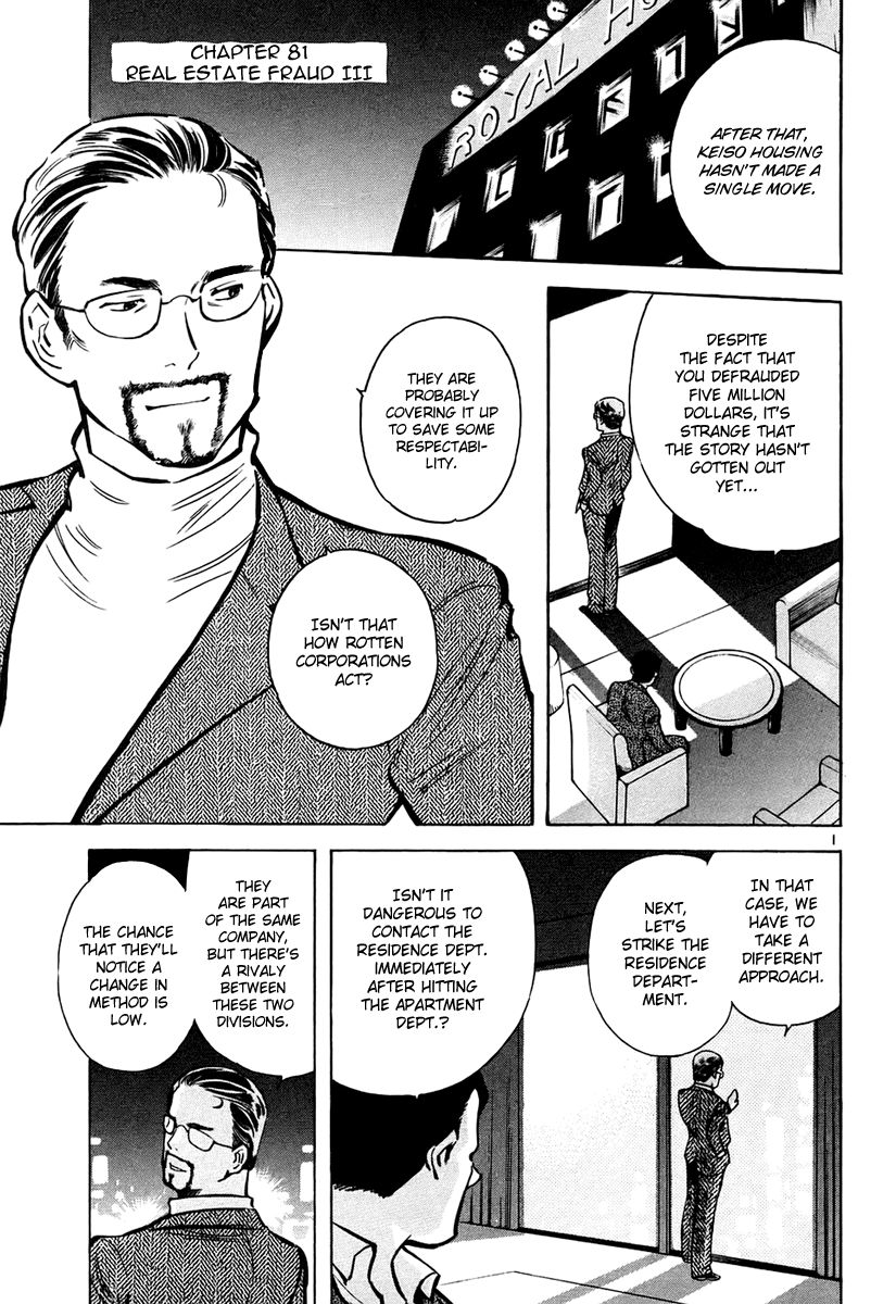 Kurosagi 81 Page 2