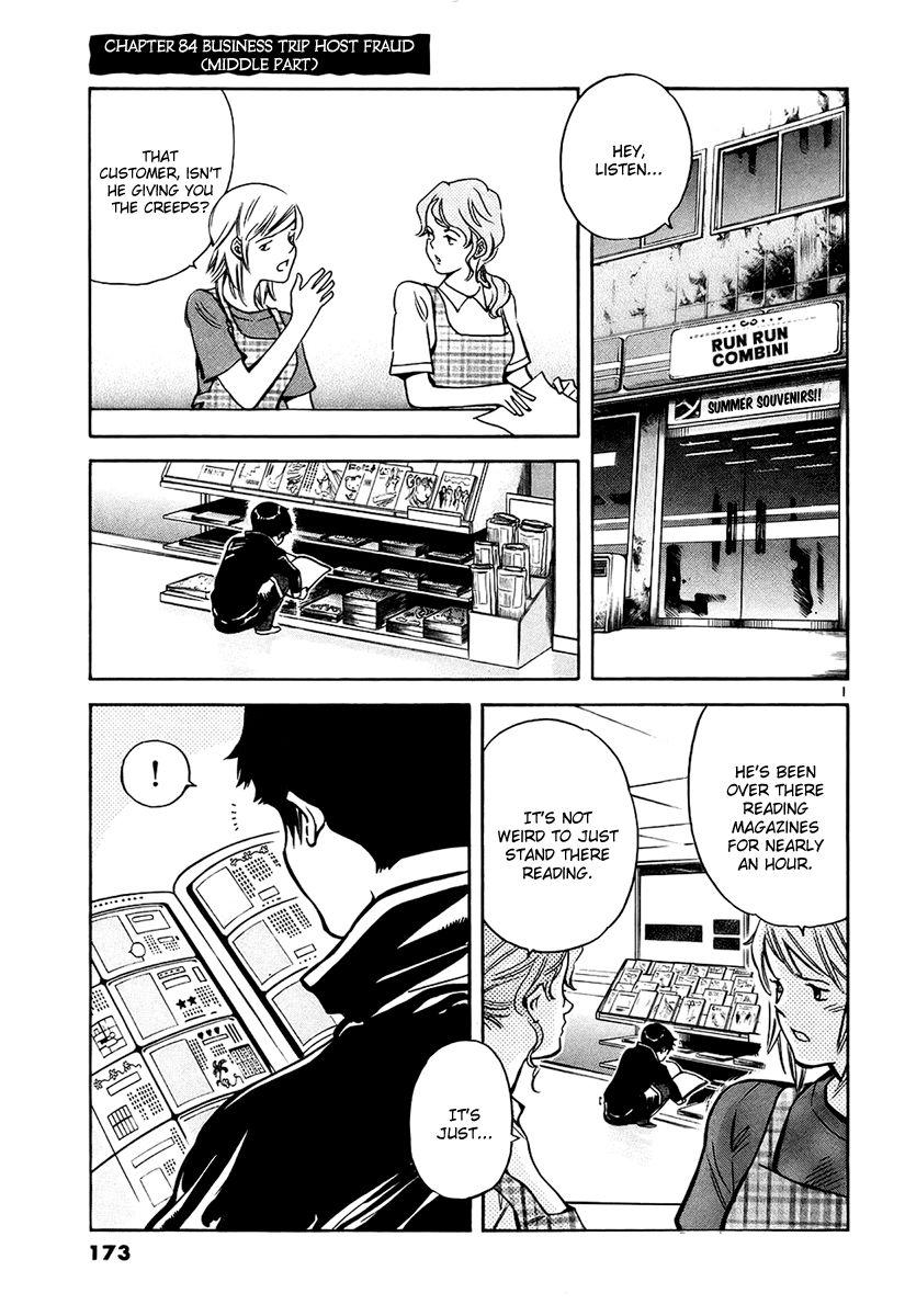 Kurosagi 85 Page 2