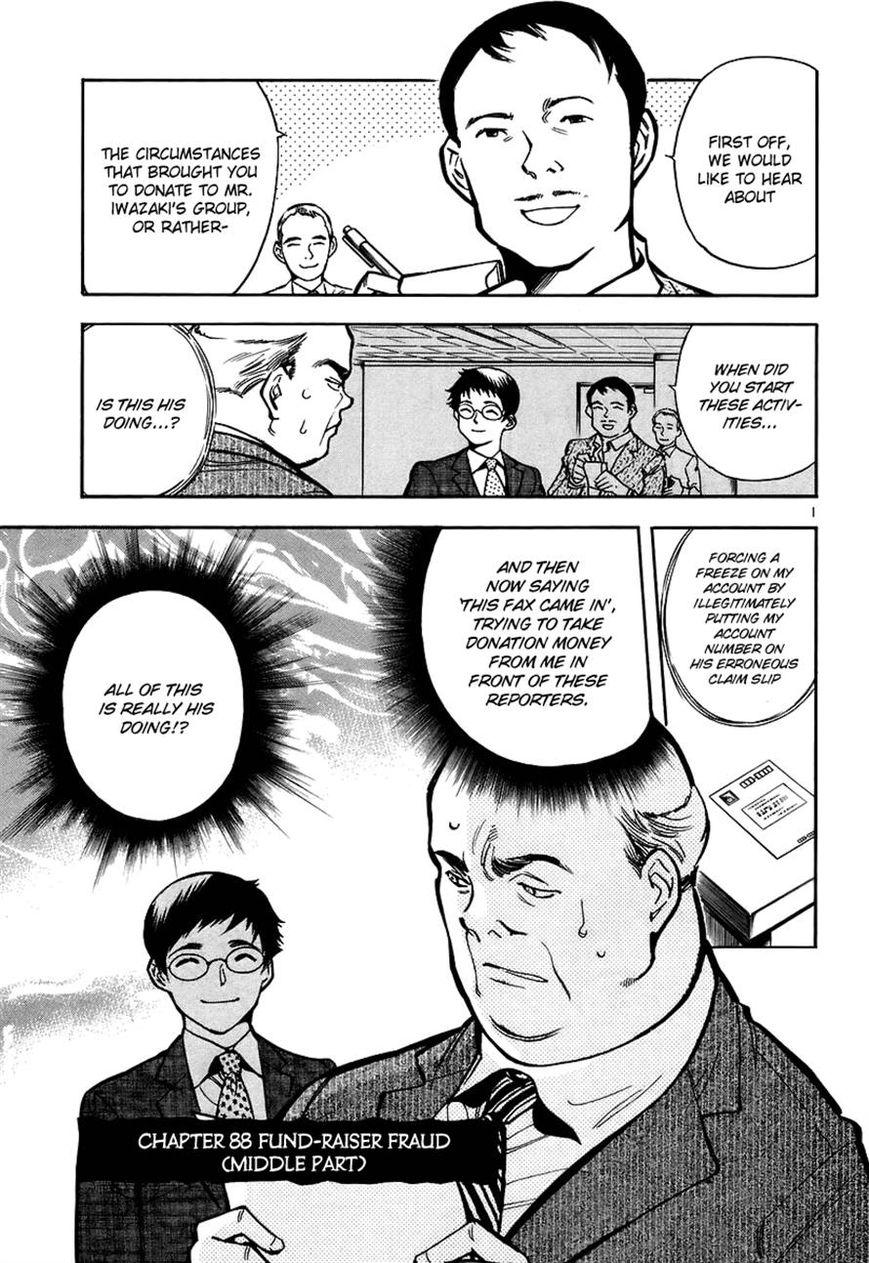 Kurosagi 89 Page 1