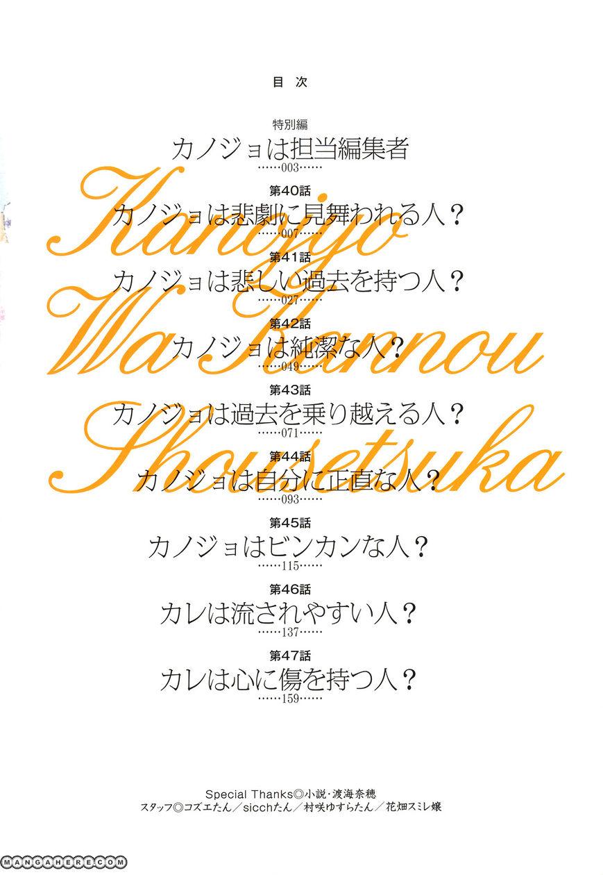 Kanojo wa Kannou Shousetsuka 40 Page 2