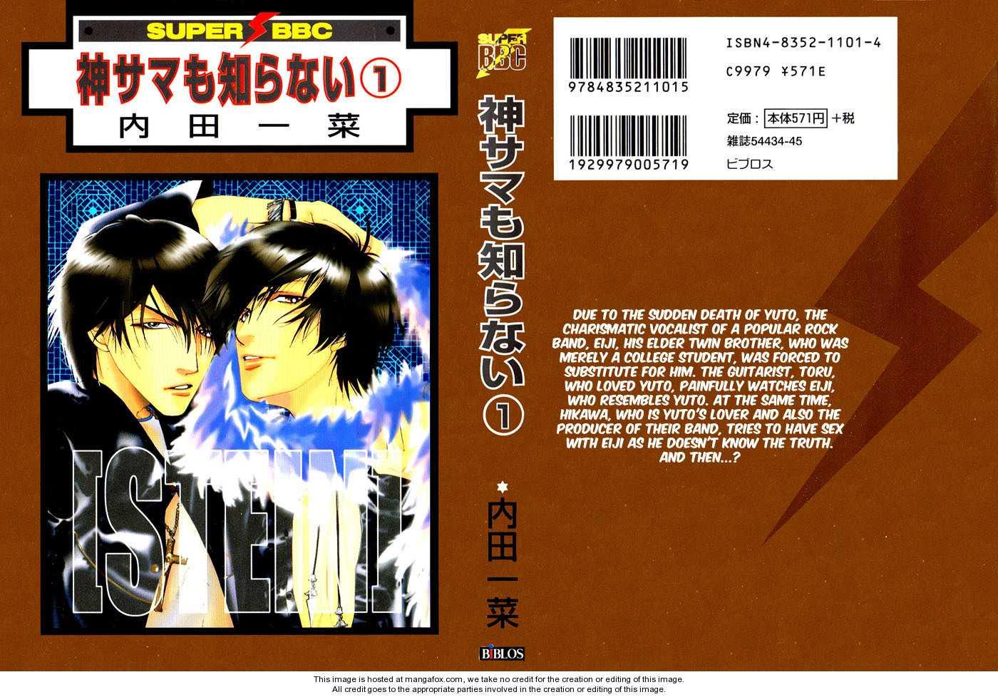 Kamisama mo Shiranai 1 Page 1