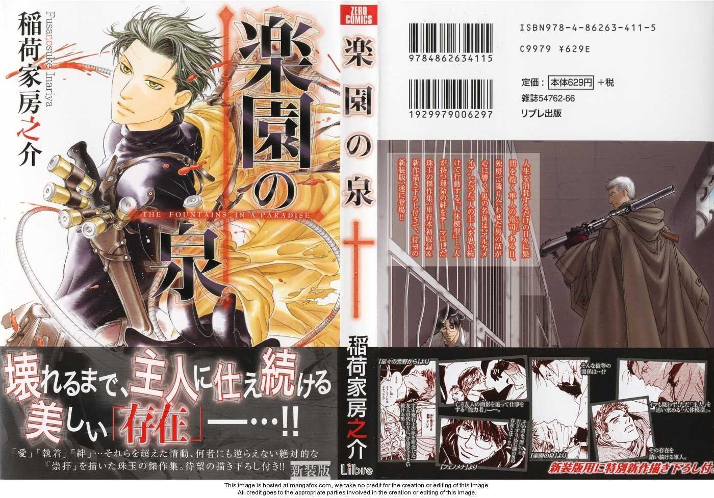 Rakuen no Izumi 1 Page 1
