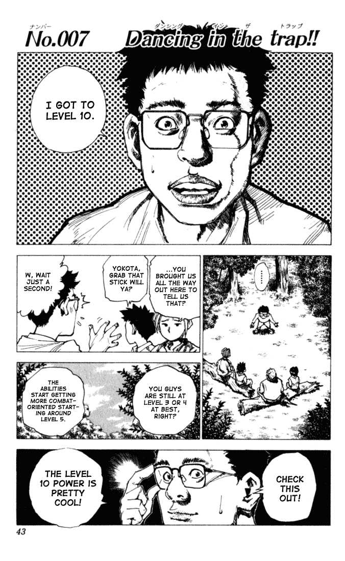 Level E 7 Page 1