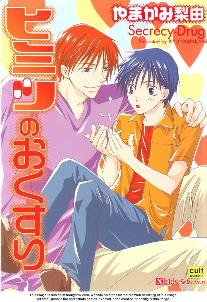 Himitsu no Okusuri 1 Page 1