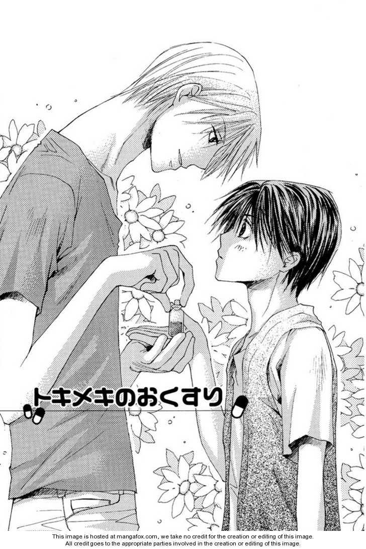 Himitsu no Okusuri 2 Page 2