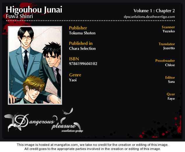 Higouhou Junai 2 Page 3