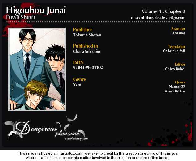 Higouhou Junai 3 Page 3