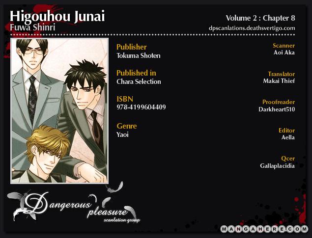 Higouhou Junai 8 Page 2