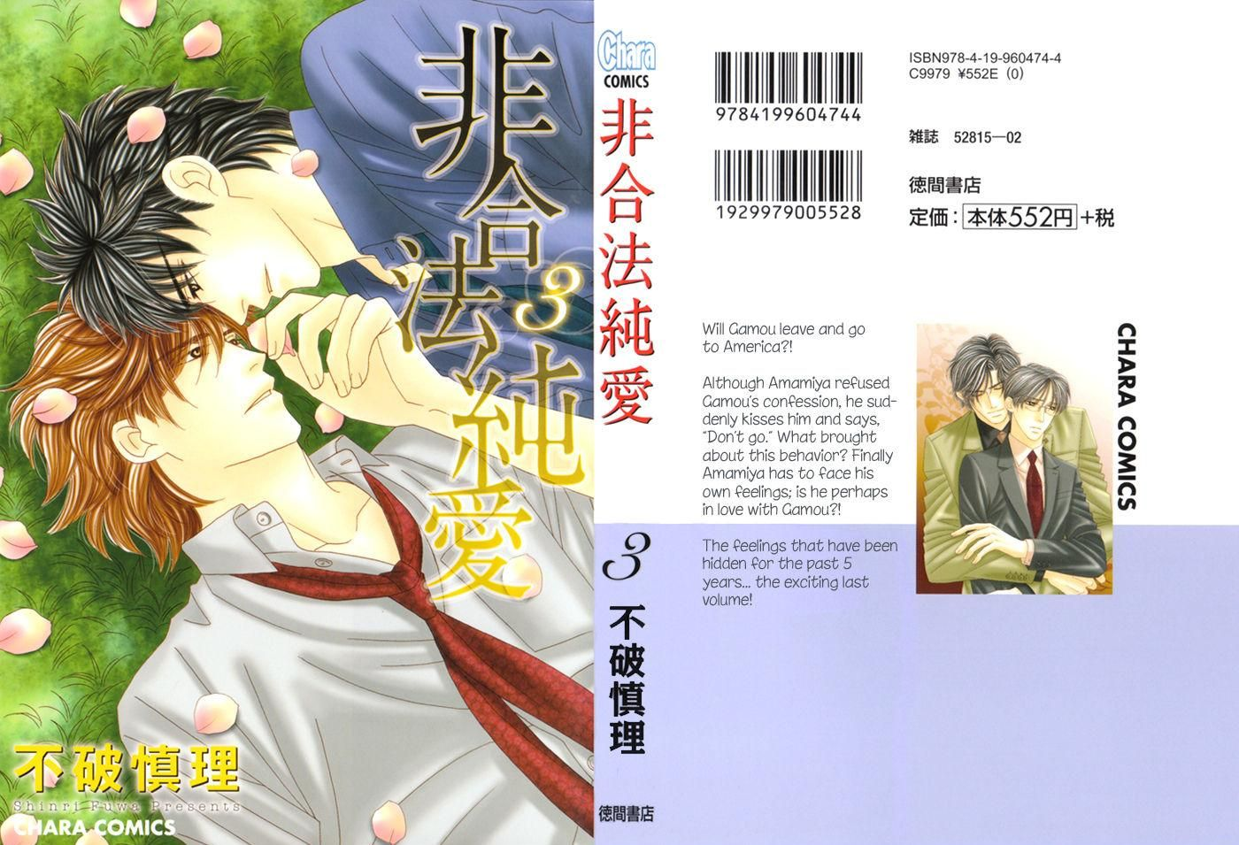 Higouhou Junai 9 Page 2