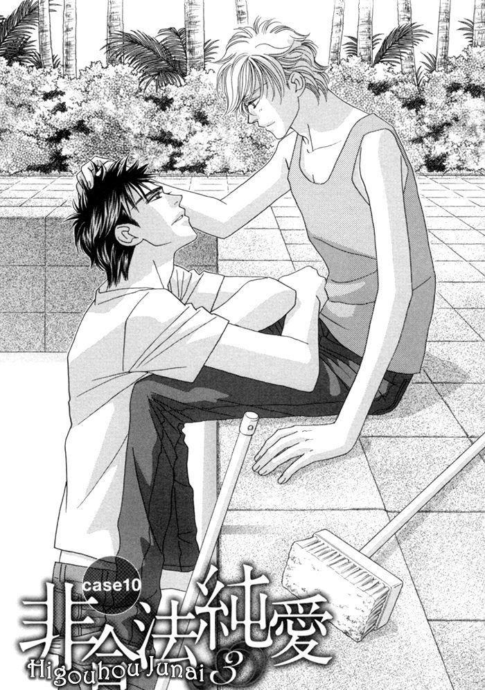 Higouhou Junai 10 Page 2