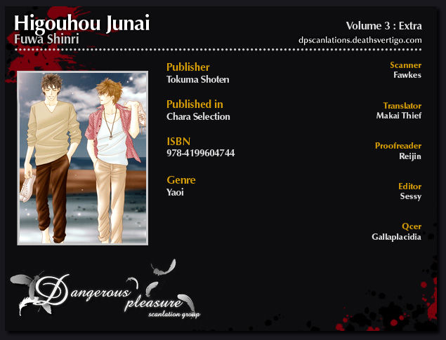 Higouhou Junai 12.5 Page 2