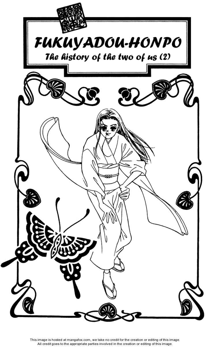 Fukuyadou Honpo 12 Page 1