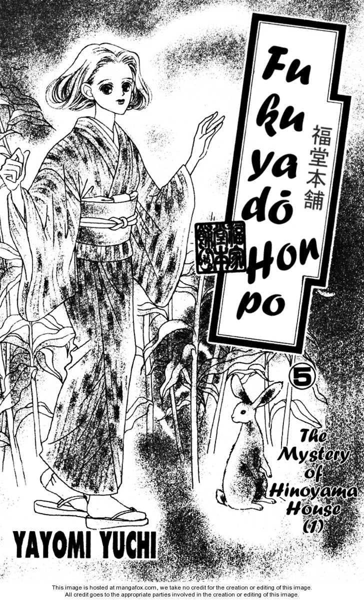 Fukuyadou Honpo 18 Page 2