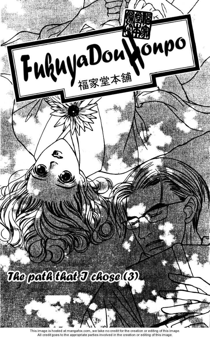 Fukuyadou Honpo 26 Page 1