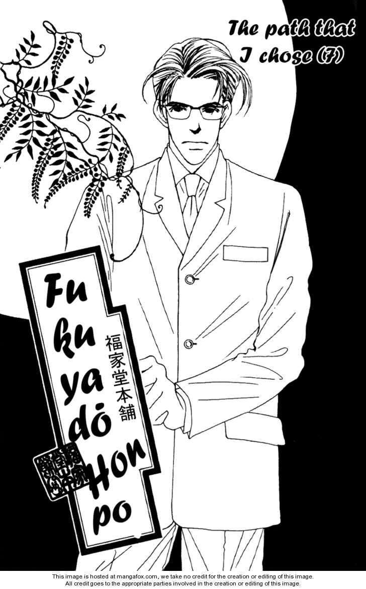 Fukuyadou Honpo 30 Page 1