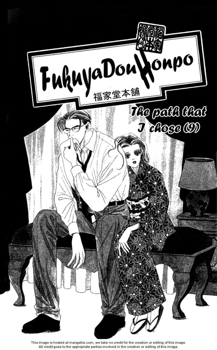 Fukuyadou Honpo 32 Page 1