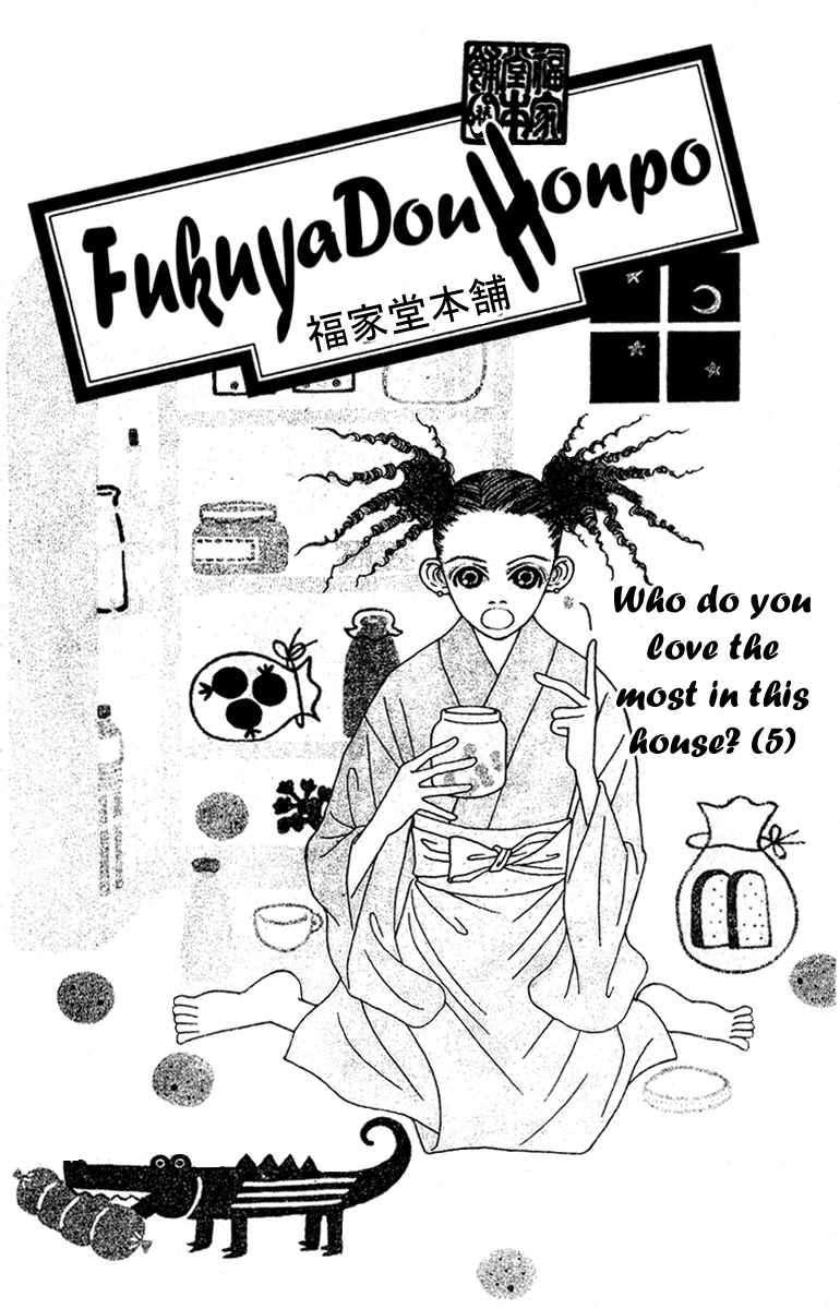 Fukuyadou Honpo 44 Page 1
