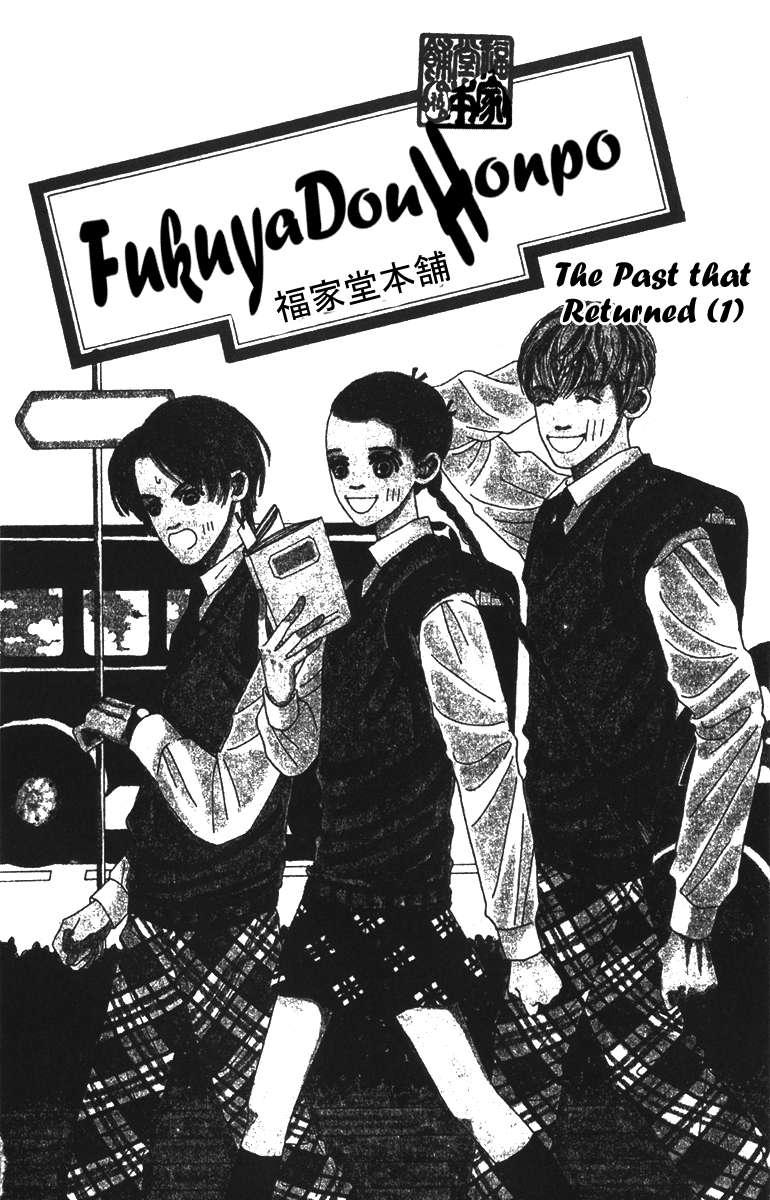 Fukuyadou Honpo 46 Page 1