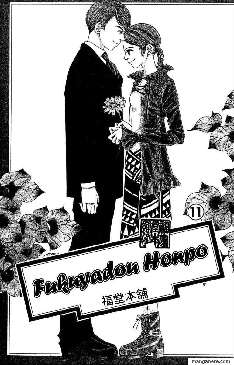 Fukuyadou Honpo 47 Page 1