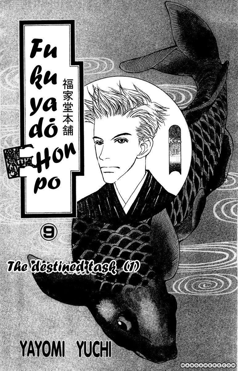 Fukuyadou Honpo 38 Page 1