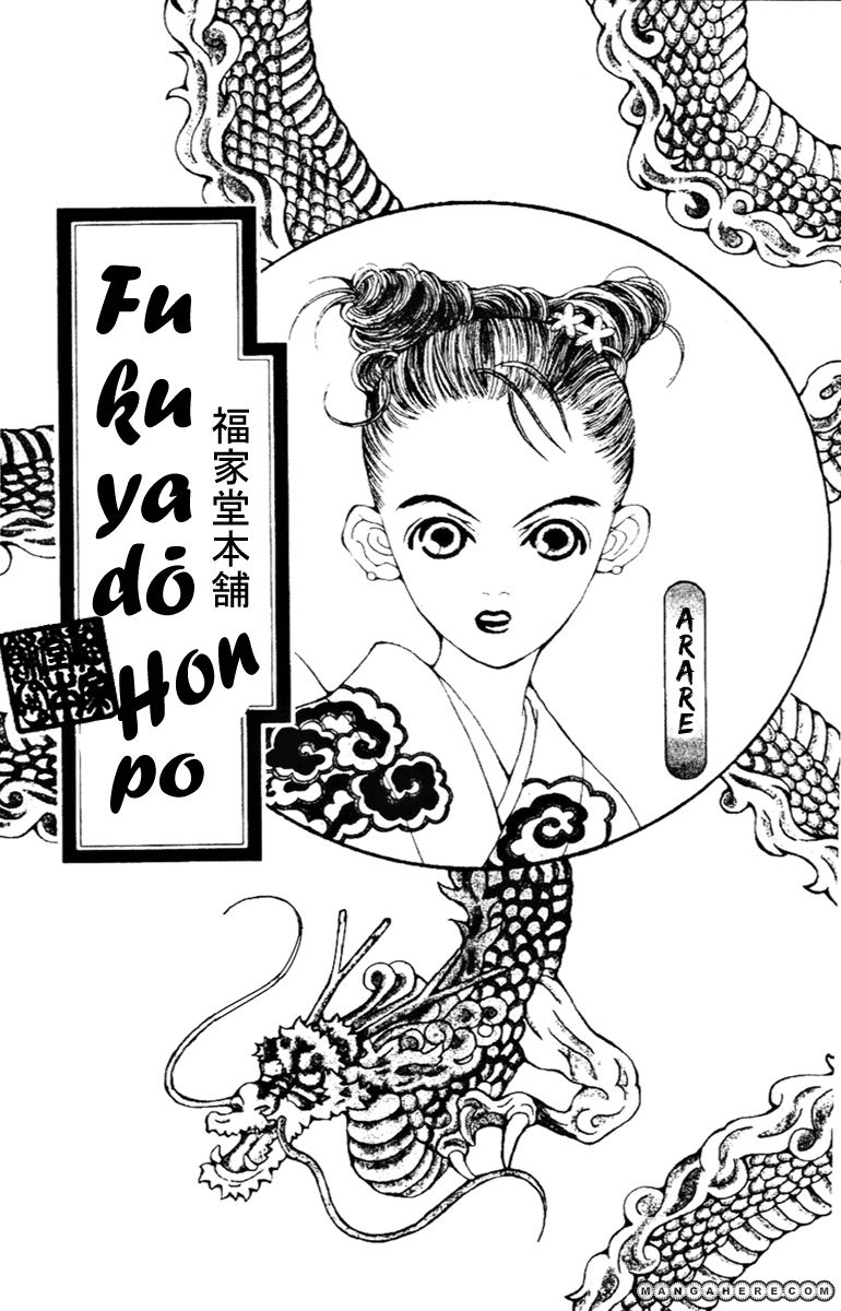 Fukuyadou Honpo 39 Page 1