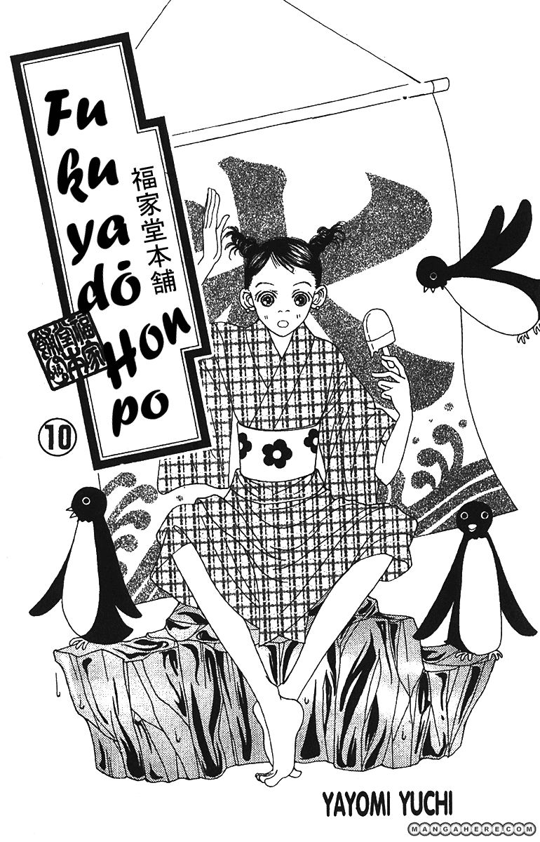 Fukuyadou Honpo 42 Page 1