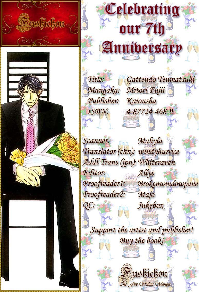 Gattendou Tenmatsuki 4 Page 2