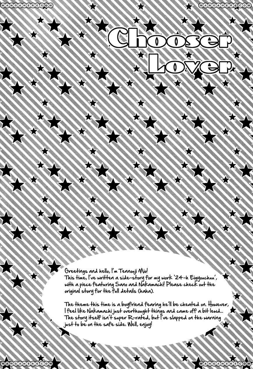 24 Jikan Eigyouchuu 8 Page 2
