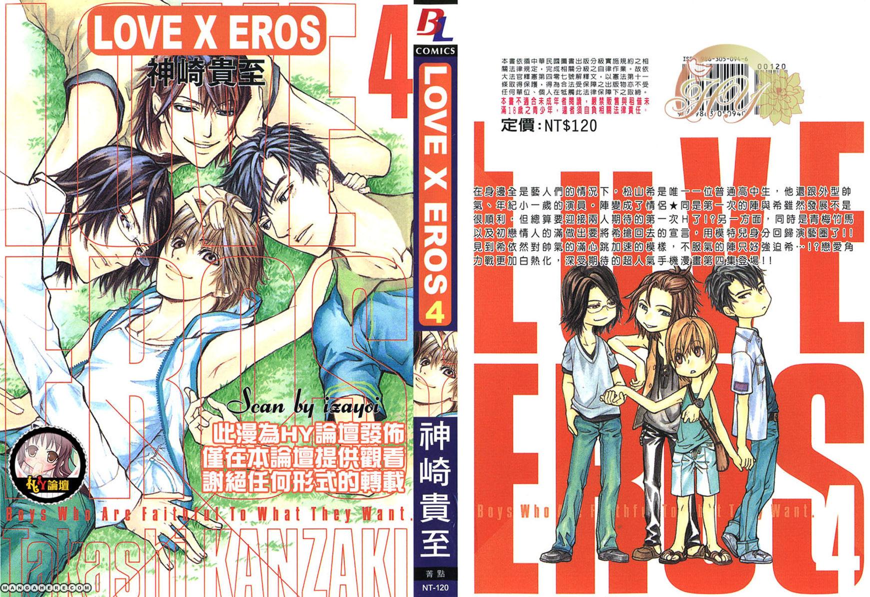 Love x Ero 20 Page 3