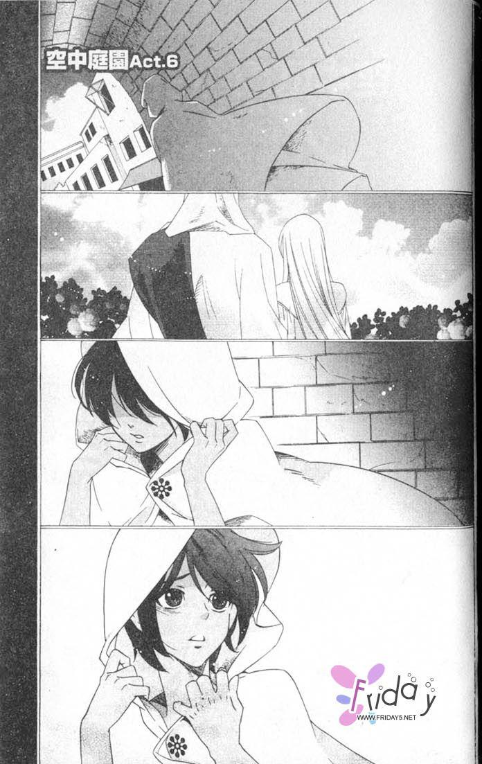 Kuchuu Teien 6 Page 1