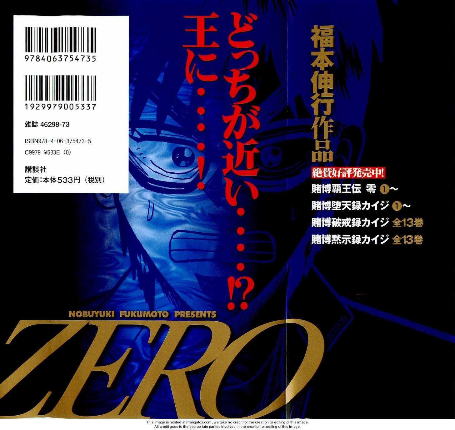 Tobaku Haouden Zero 1.1 Page 2
