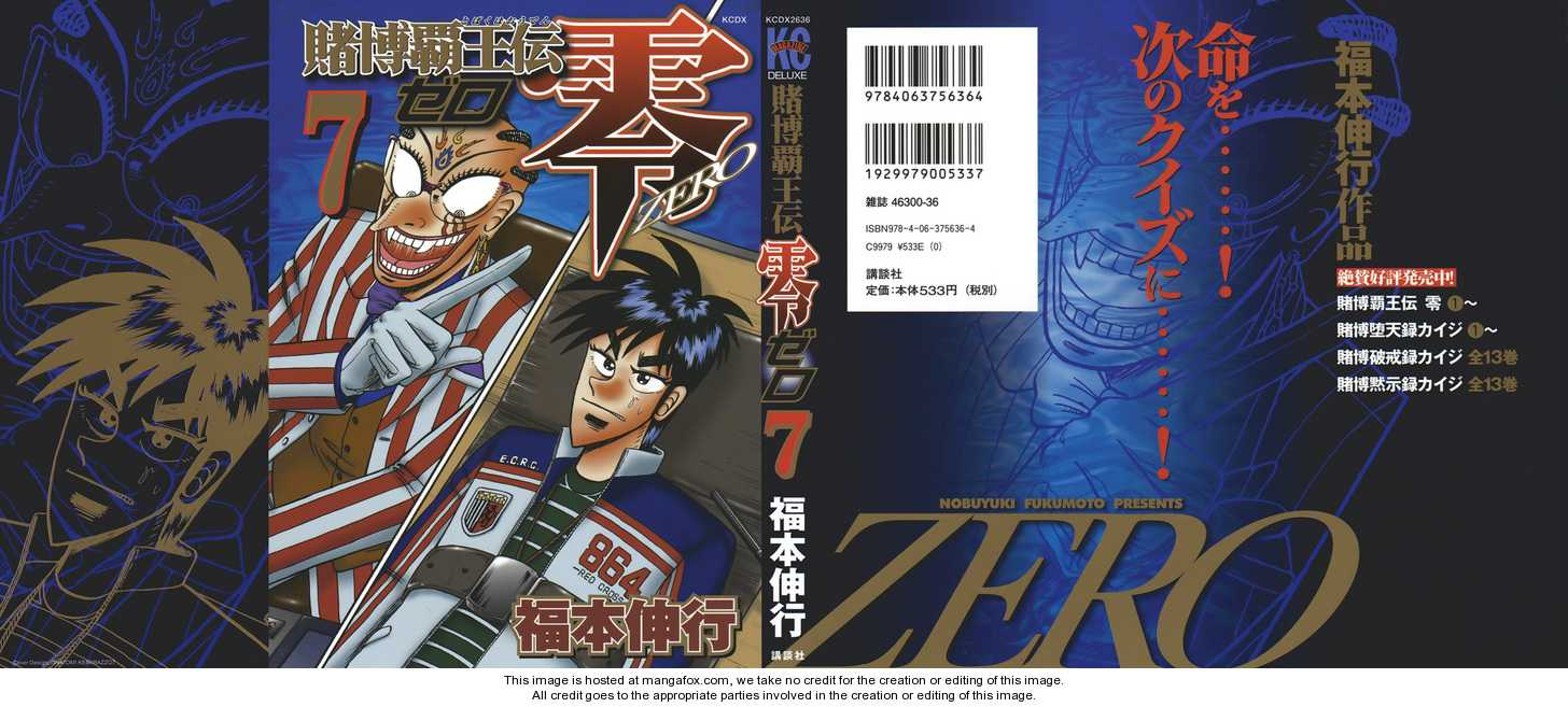 Tobaku Haouden Zero 1.1 Page 1