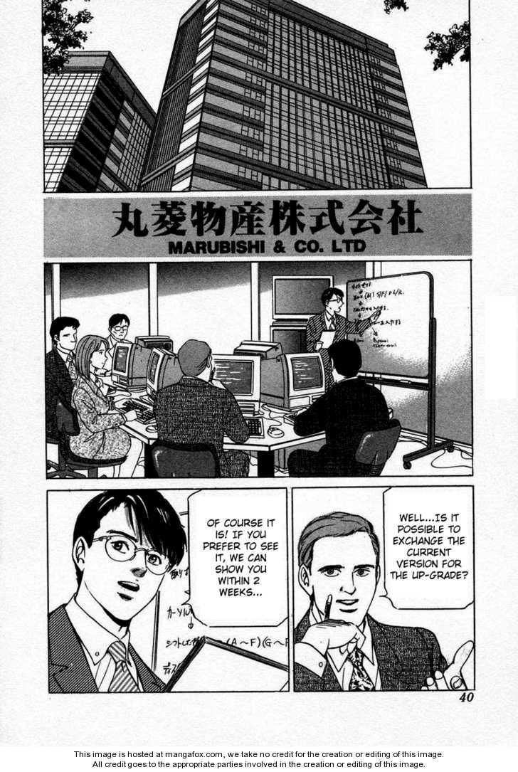 Desire (KOTANI Kenichi) 2 Page 4